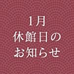 ☆ 1月休館日のお知らせ ☆