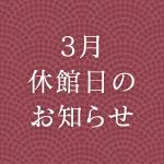 ☆3月休館日のお知らせ ☆