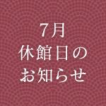 ☆7月休館日のお知らせ ☆