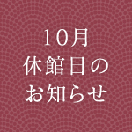 ◆10月の休館日◆