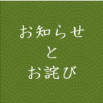 ☆営業再開のお知らせ ☆