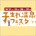 子生れ温泉フェスタ開催!!