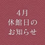 ☆4月休館日のお知らせ ☆