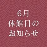 ☆6月休館日のお知らせ ☆