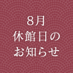 ☆8月休館日のお知らせ ☆