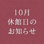 ☆10月休館日等お知らせ ☆
