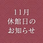 11月休館日のお知らせ
