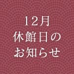 ☆ 12月休館日のお知らせ ☆