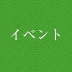☆祝☆温泉カレーGP  グランプリ受賞