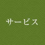 ☆★☆8月のサービスデー&子育て優待デー ☆★☆