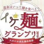 「イケ麺GP2019」おかげさまでグランプリを獲得!